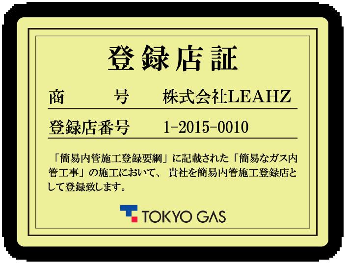 東京ガス登録店