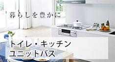 トイレ・キッチン・ユニットバス・リフォーム各種